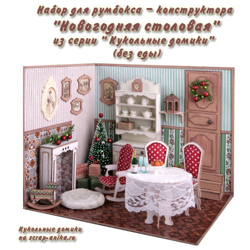 как сделать кукольный домик, кукольный домик своими руками, кукольная мебель