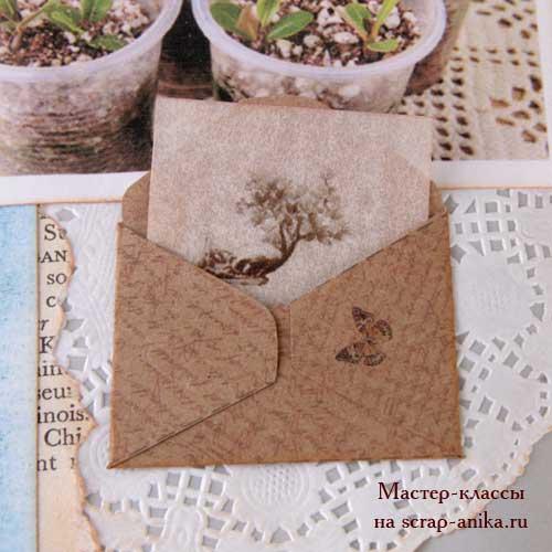конвертики в скрапбукинге, скрап-аника, конверты из крафта