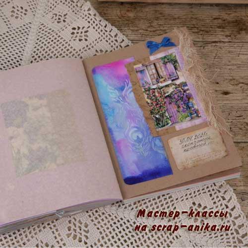 разворот артбука, как сделать разворот, разворот с пергаментом, красивые странички, артбук идеи