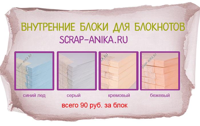 книжные блоки для блокнотов цветные