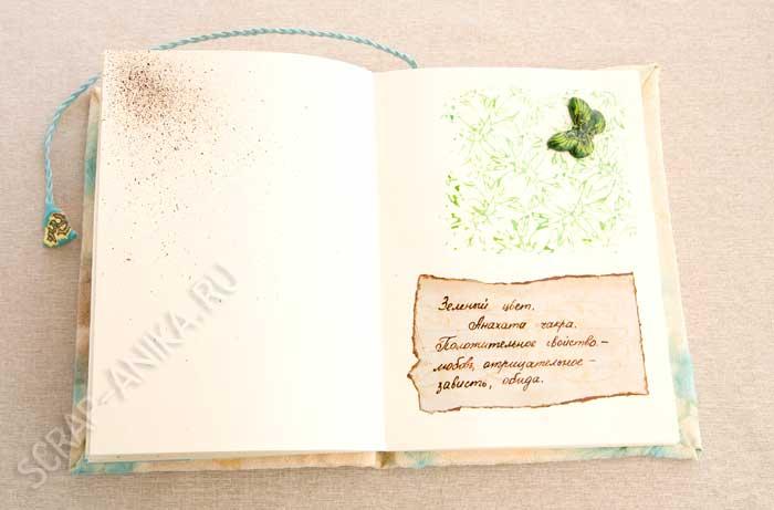 зеленый, йога, блокнот, чакра