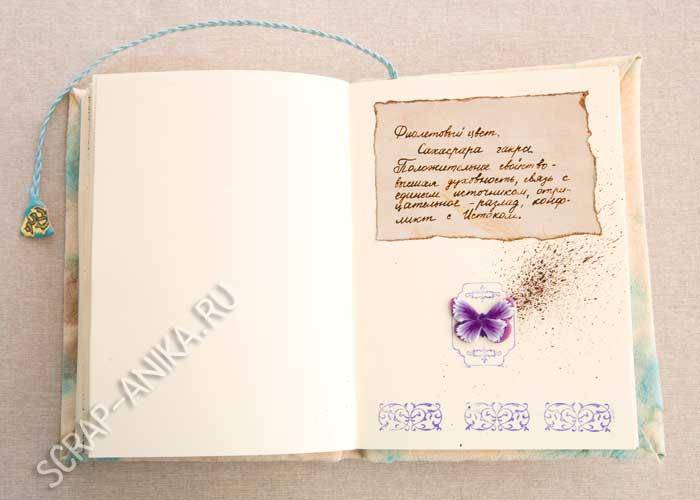 фиолетовая, бабочка, блокнот, ручная работа, своими руками, как сделать, мастер-класс