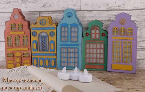 домики, европейские домики, домики картонаж, домики своими рукми, домики для скрапбукинга, копенгаген, голландские домики