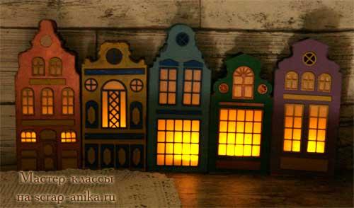 светящиеся домики, картонаж, светильник из домиков, картонные домики, голландские домики