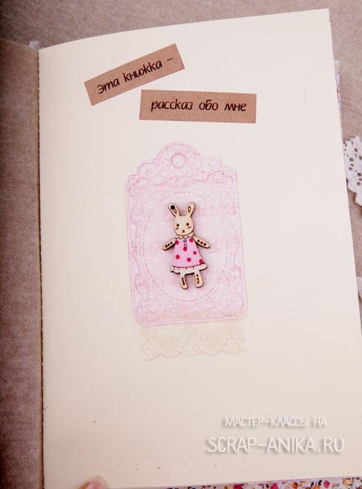 детский альбом, беби-бук, детский дневник