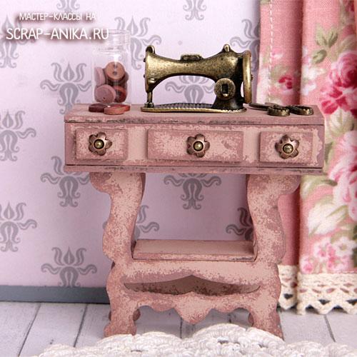 столик для швейной машинки