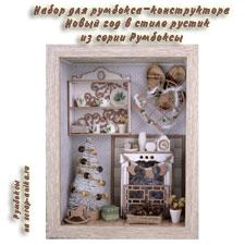 мастер-классы по кукольным домикам, кукольные домики Ставрополь, куольный домик ставрополь
