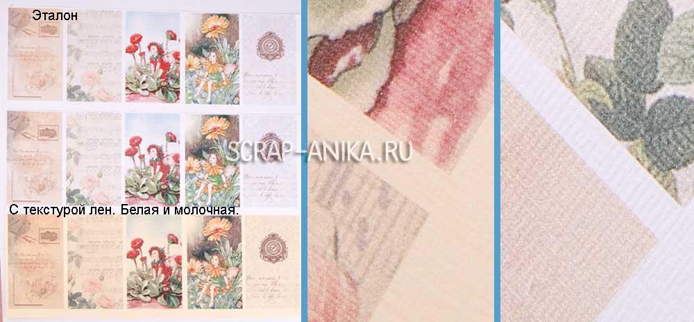печать на бумаге, текстура лен