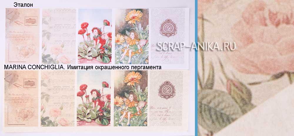 пергамент, печать