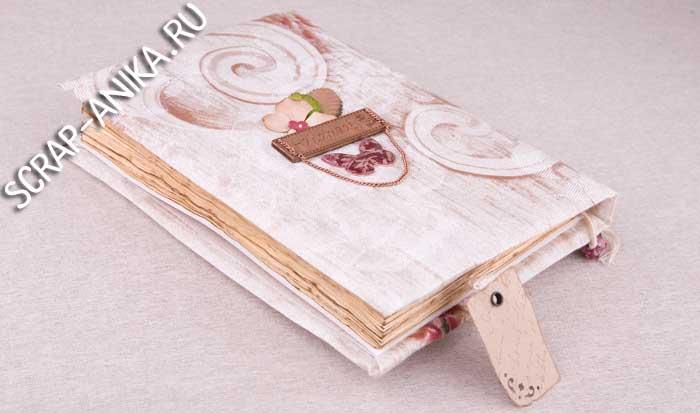 Как сделать состаренный блокнот