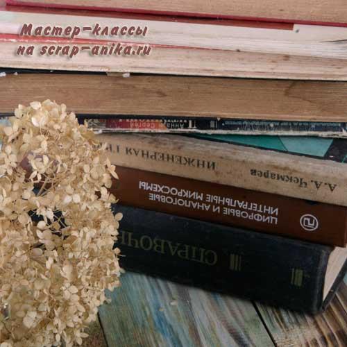 старые книги, переделка книг, как сделать книгу, старые книги