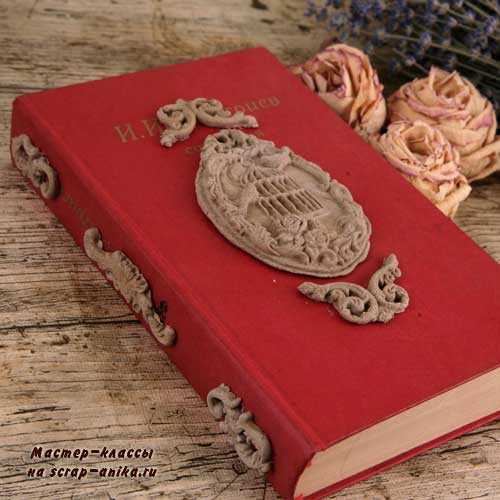 декор книги, поделки из книги, старые книги