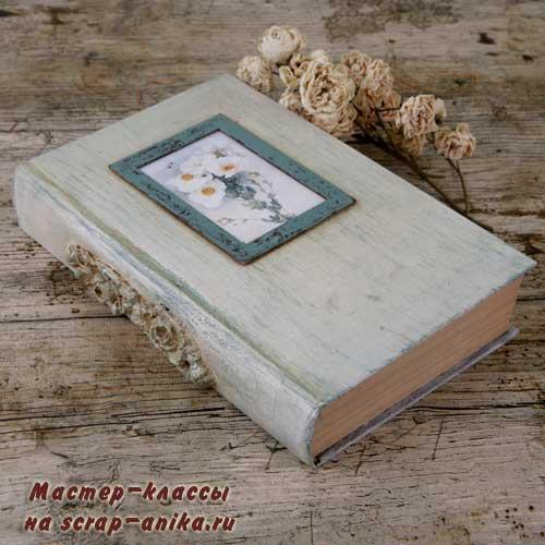 книги своими руками, переделка книг, старых книг