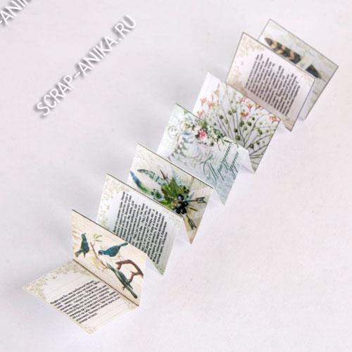 миниатюра книжки, книжная миниатюра, миниатюра книги, книжка-малышка, как сделать книгу