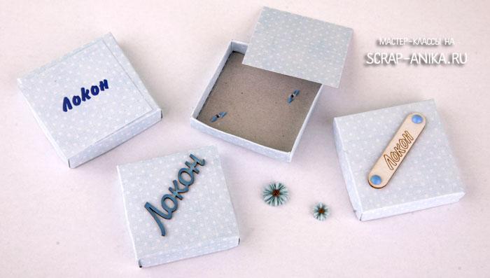 надписи на мамины сокровища, коробочки мамины сокровища, как сделать коробочку, мастер-класс по коробочкам