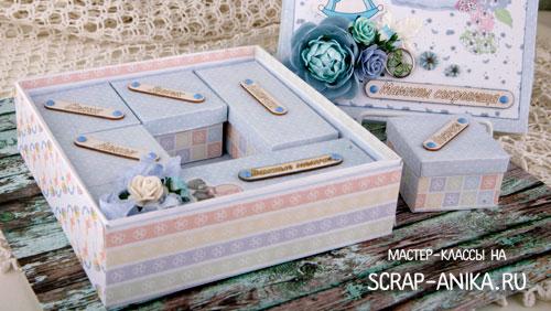 мамины сокровища, мамино сокровище, скрапбукинг коробочки, коробочки для маминых сокровищ