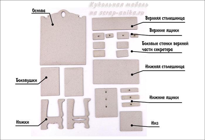 скрап-аника, заготовки из картона, картонная мебель, мебель для кукол