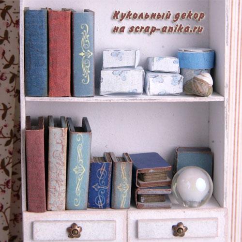 шкаф книжный, книги для кукол, кукольные книги