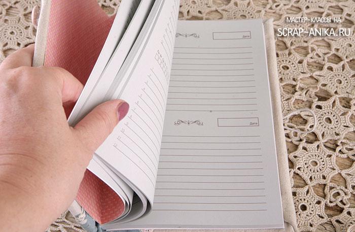 блокнотик сделать, блокнот текстильный, блокнот из ткани