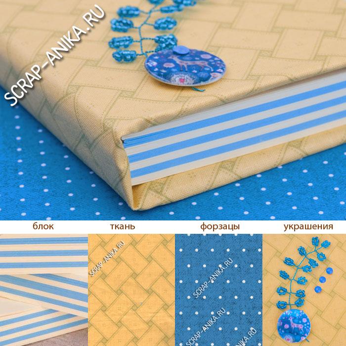 блоки для блокнотов, ткани, скрапбукинг