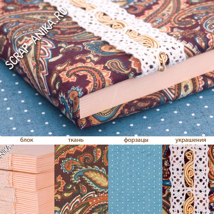 пейсли, ткани с пейсли