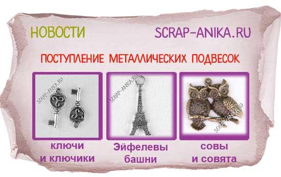металлические подвески