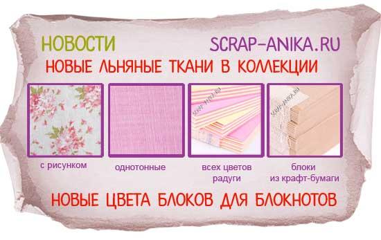 Новые ткани: лён, новые блоки для блокнотов
