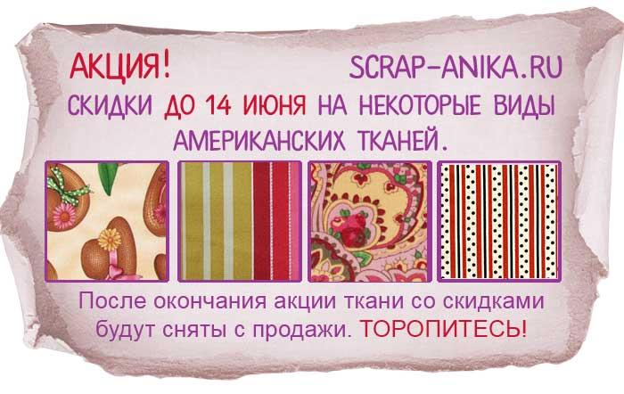 скидки на американские ткани