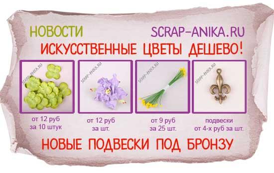 подвески, цветы искусственные