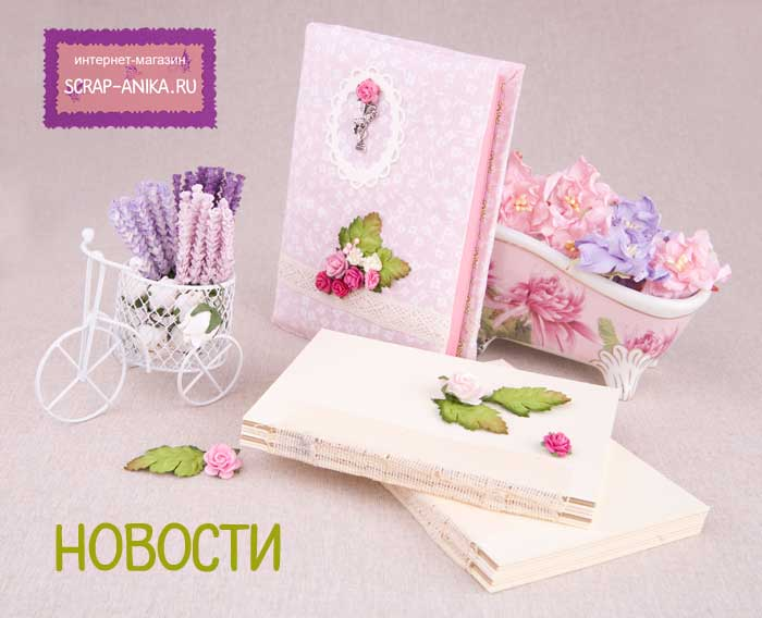 подвески, ткани, цветочки