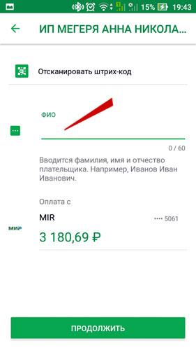 как оплатить через сбербанк онлайн